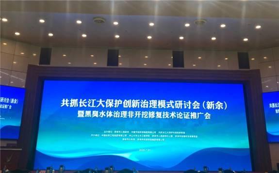 中国节能与多方携手合作共抓长江大保护创新治理