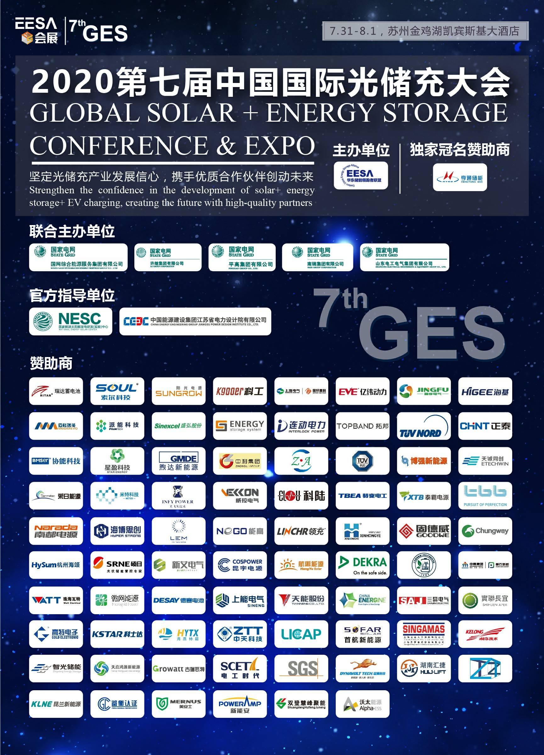 7thGES丨2020第七届北京国际光储充交流会已圆满结束