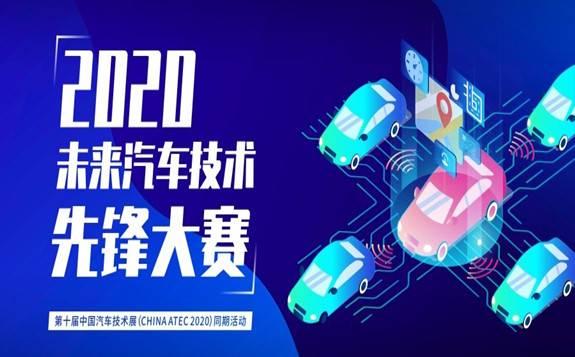 报名开始 | 2020未来汽车技术先锋大赛强势来袭