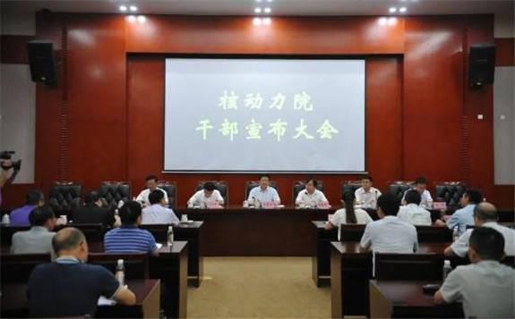 王丛林同志任中国核动力研究设计院院长、党委副书记