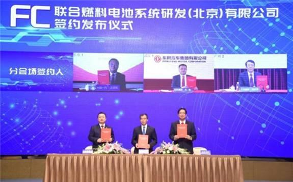 丰田/一汽等6家企业联合燃料企业成立