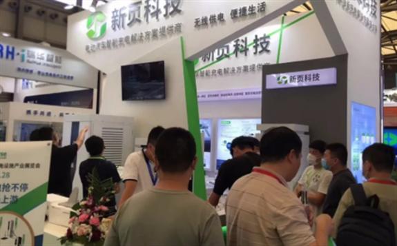 新页科技闪耀第十四届上海国际充电设施产业展览会!
