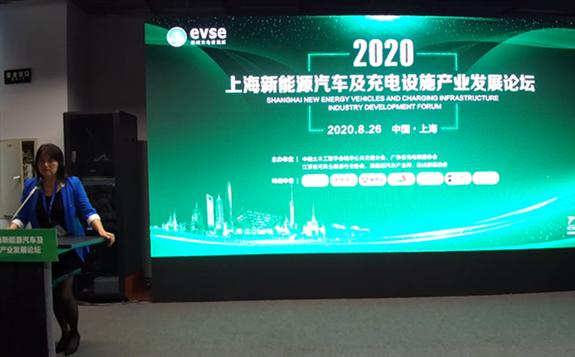 上海新能源汽车及充电设施产业发展论坛开幕式致辞!