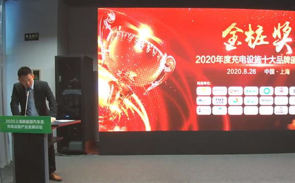 【金桩奖】2020年度充电设施新锐企业