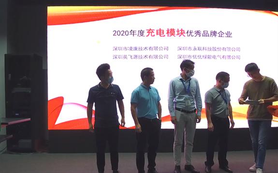 【金桩奖】2020年度充电模块优秀品牌企业