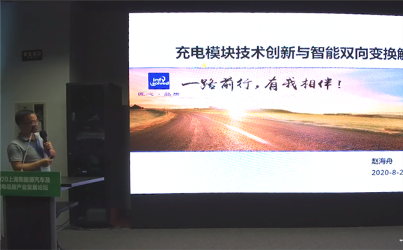 赵海舟:充电模块技术创新与智能双向变换解决方案