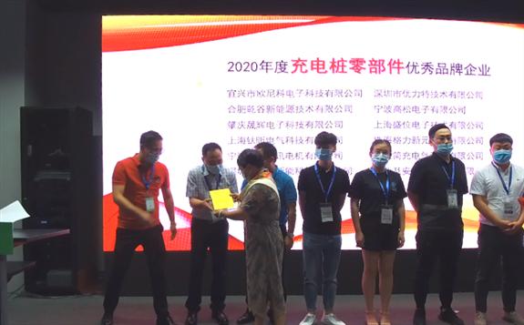 【金桩奖】2020年度充电桩零部件优秀品牌企业