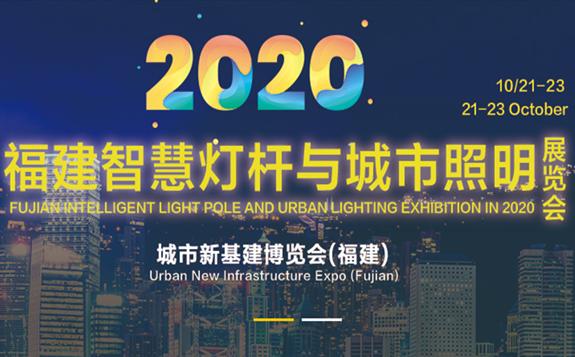 2020福建智慧灯杆与城市照明展览会