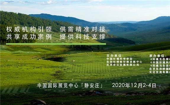 北京生态环境科技成果转化展示会暨环境生态研讨会将于12月2日召开