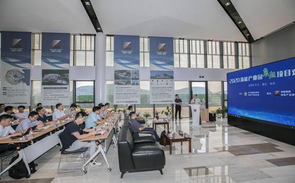浙江浙能智慧能源科技产业园携手PGO氢能与燃料电池产业研究院举行氢能项目对接会