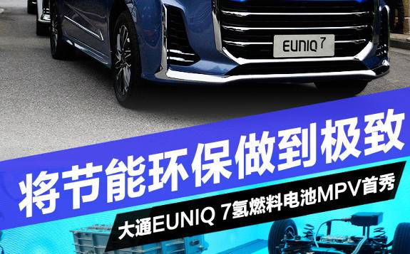 上汽大通正式发布旗下全球首款氢燃料电池MPV车型——MAXUS EUNIQ 7