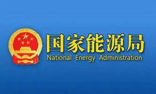 国家能源局同意天桥等30座水电站大坝安全注册登记的复函