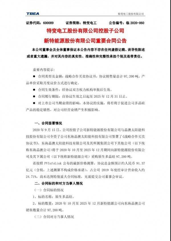 特变电工子公司与晶澳子公司签署《战略合作买卖协议书》