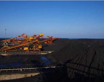 国家能源局核准新疆三煤矿项目,合计建设规模360万吨/年