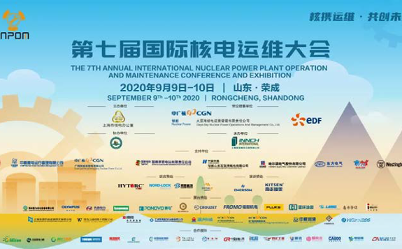 核携运维,共创未来—— 第七届国际核电运维大会在山东荣成顺利举办