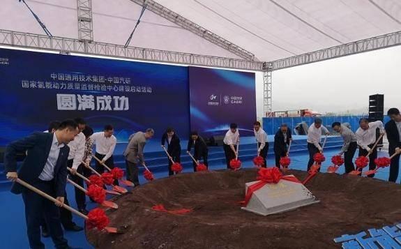 中国首个国家氢能动力质量监督检验中心在重庆两江新区开建