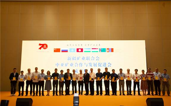 新疆丝路矿业合作论坛 第 11 届中国新疆国际矿业与装备博览会