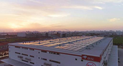 京东宣布将联合合作伙伴共建全球屋顶光伏发电产能最大的生态体系