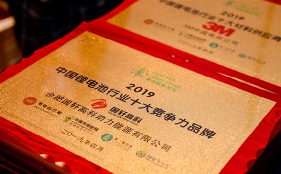 2020中国国际锂电技术发展高峰论坛