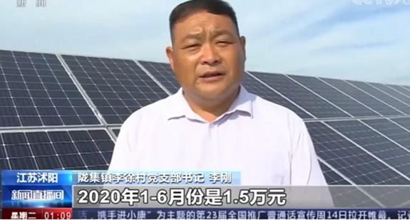 """江苏沭阳建成63个村级光伏扶贫发电站,4.2万人群收获了不竭的阳光""""伏""""利"""