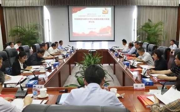 中核集团与清华大学深化双方合作,加大高温气冷堆科技创新与产业化力度