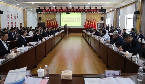 陕煤集团管道输煤项目带浆试运行工作圆满完成
