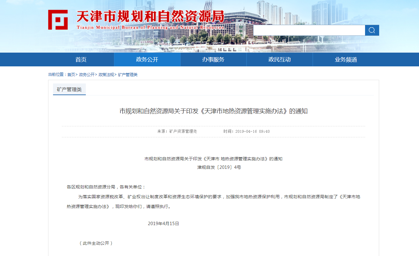 天津市规划和自然资源局关于印发《天津市地热资源管理实施办法》的通知