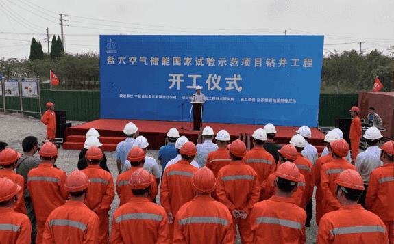 """国家首个盐穴空气储能试验示范项目打下""""第一钻"""""""