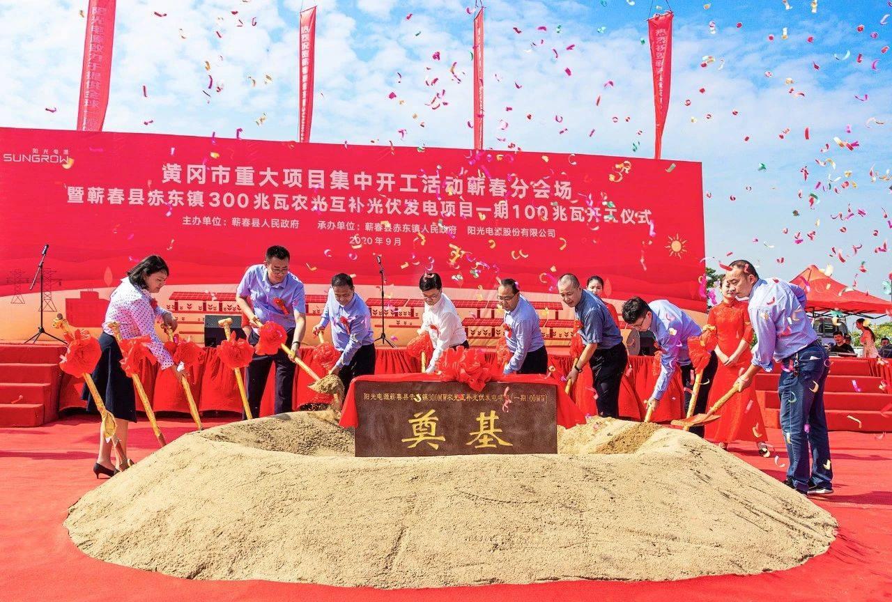 湖北省最大农光互补项目正式开工