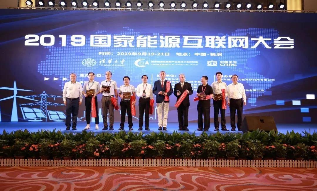 产业联盟 | 2019国家能源互联网大会在湖南株洲成功举办