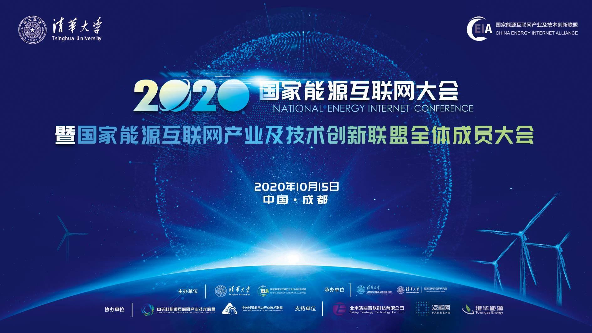 2020国家能源互联网大会暨国家能源互联网产业及技术创新联盟全体成员大会