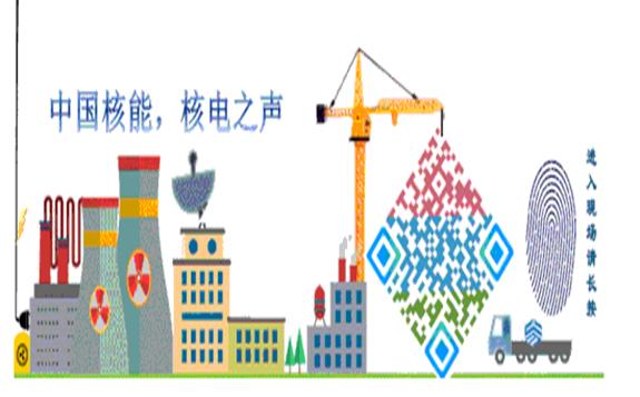 漳州核电厂1、2号机组HIC封装设备公开招标