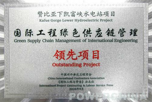 """赞比亚下凯富峡项目被授予""""国际工程绿色供应链管理领先项目"""""""