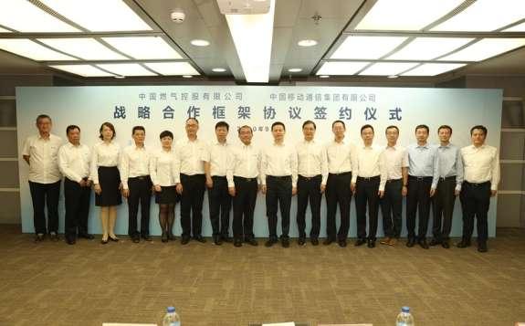 中国燃气中国移动在北京签署战略合作框架协议