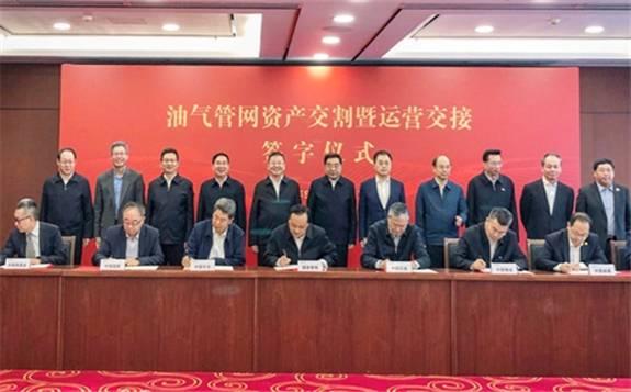 国家管网集团全面接管中国主要油气管道实现并网运行