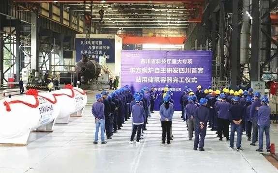东方锅炉自主研发的四川首套加氢站用高压储氢容器制造完工