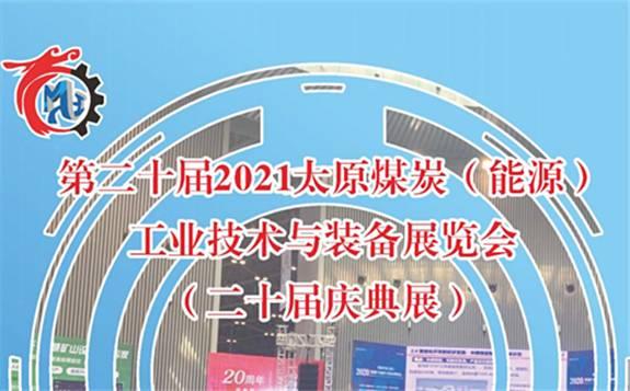第二十届2021太原煤炭(能源) 工业技术与装备展览会 (二十届庆典展)