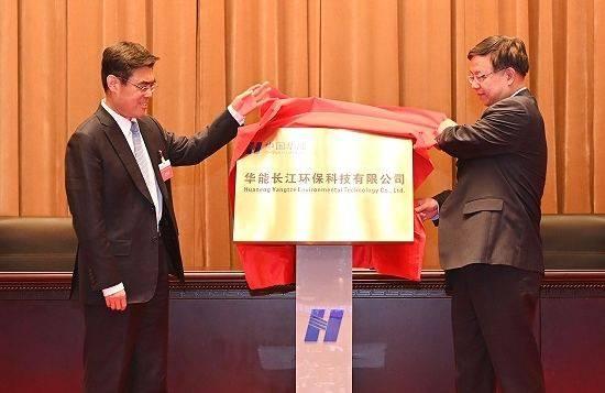 华能长江环保科技企业成立,力争成为国内领先的环保科技龙头企业