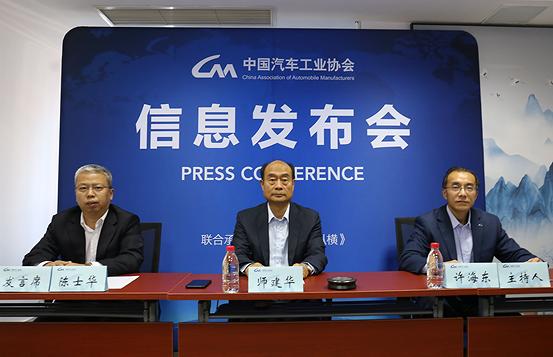 中国汽车工业协会信息发布会在北京召开