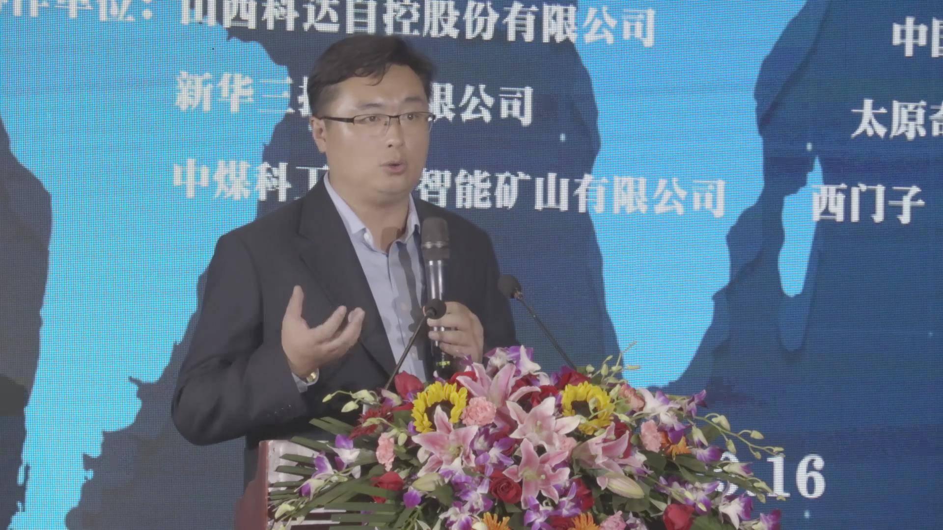 董凯:煤炭智能化与数字化融合