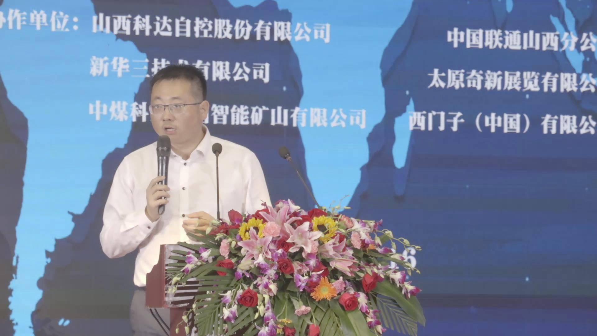 吴喆峰:人工智能赋能煤矿防治水与瓦斯防治