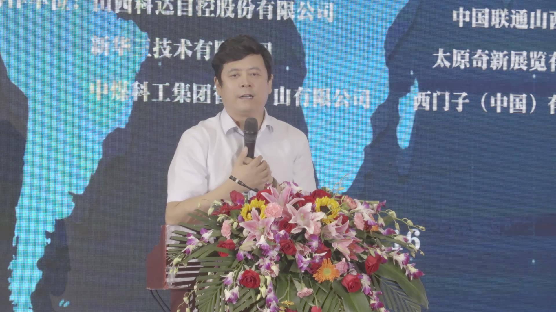 王谞衡:亚控工业互联网平台助力智慧矿山建设