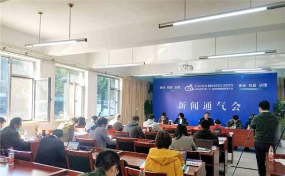 2020中國國際礦業大會將于10月22日至24日在天津市舉行