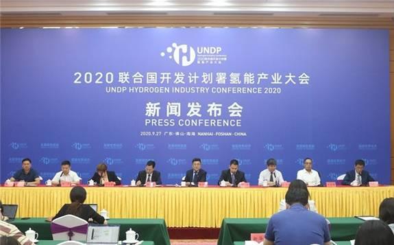 2020联合国开发计划署(UNDP)氢能产业大会于10月在佛山南海举办