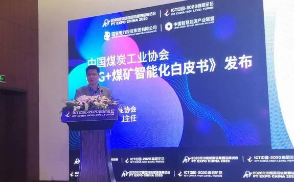 2020中国高层论坛上,多家产业伙伴联合发布《5G+煤矿智能化白皮书》