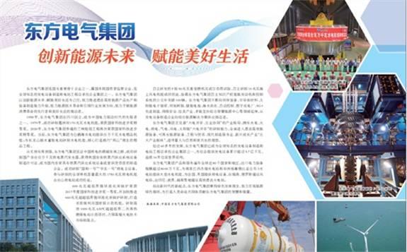 东方电气集团:以创新能源未来、赋能美好生活为己任