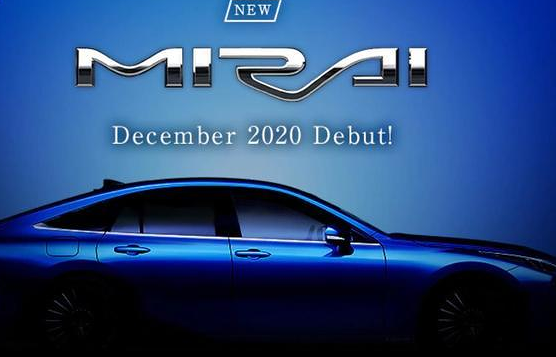 全新一代丰田Mirai量产版车型  搭载氢燃料电池系统   于12月首发