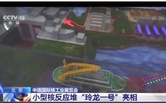 """小型核反应堆""""玲龙一号""""亮相十六届国际核工展"""