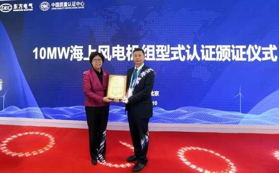 东方电气获得国内首个10兆瓦级海上风电机组型式认证证书