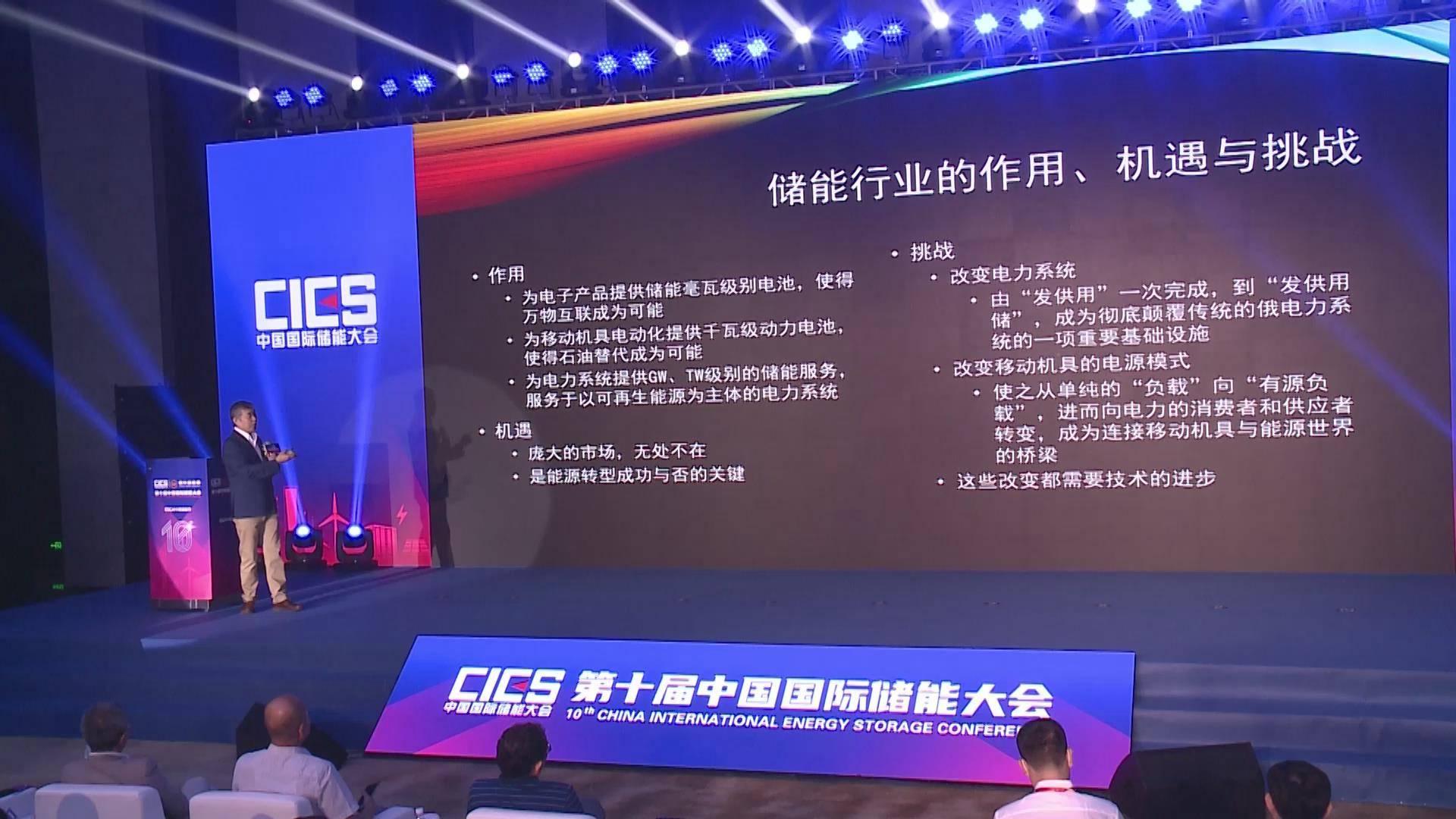 李俊峰:能源战略转型与新浦京发展